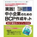 実践!中小企業のためのBCP作成キット ダウンロード版/ 販売元:株式会社リオ