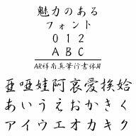 AR祥南真筆行書体M (Windows版 TrueTypeフォントJIS2004字形対応版) / 販売元:株式会社シーアンドジイ