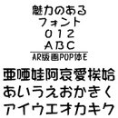 AR版画POP体E (Windows版 TrueTypeフォントJIS2004字形対応版) / 販売元:株式会社シーアンドジイ