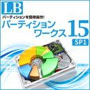 LBパーティションワークス15 SP1