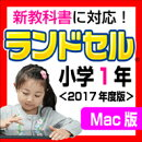 【Mac版】 ランドセル小学1年 新学習指導要領<第7版> / 販売元:株式会社がくげい