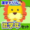 ランドセル漢字ドリル低学年セット 【がくげい】【ダウンロード版】 / 販売元:株式会社がくげい