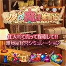 ノノの魔法雑貨店 【犬と猫】【ダウンロード版】 / 販売元:犬と猫