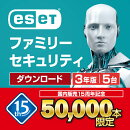 ESET ファミリー セキュリティ ダウンロード 3年版 国内販売15周年記念 / 販売元:キヤノンITソリューションズ株…