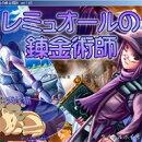 レミュオールの錬金術師 【特典版】
