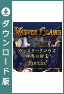 ヴァスタークロウズ〜神界の財宝〜