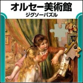 オルセー美術館 ジグソーパズル 【ダウンロード版】