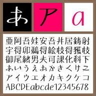 雅楽-Light【Win版TTフォント】【デザイン書体】【明朝系】【ゴシック系】【和風】