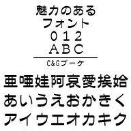 C&Gブーケ (Windows版 TrueTypeフォントJIS2004字形対応版)