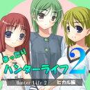 まったりハンターライフ2〜ヒカル編〜 / 販売元:DCC
