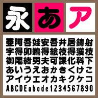GMY丸ゴシックORU 【Mac版TTフォント】【丸ゴシック系】 / 販売元:株式会社ポータル・アンド・クリエイティブ