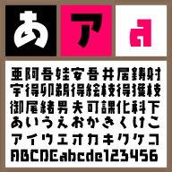 かるた-BOLD 【Mac版TTフォント】【デザイン書体】【ゴシック系】【和風】 / 販売元:株式会社ポータル・アンド・クリエイティブ