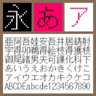 BT 16G lnline-T Round 【Mac版TTフォント】【デザイン書体】【ビットマップ系】 / 販売元:株式会社ポータル・アンド・クリエイティブ