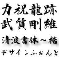 【Design筆文字Font】 清波書体-楷- (Mac版OpenTypeフォント) / 販売元:光栄商事有限会社