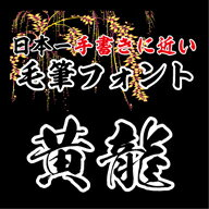 【Win版/Mac版フォントパック】高解像度「黄龍」 / 株式会社昭和書体
