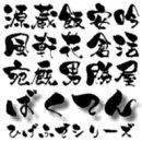 【Design筆文字Font】 爆天書体-旺-【Mac版OpenTypeフォント】 /販売元:光栄商事有限会社