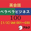 【新価格】英会話ペラペラビジネス100  [1/3] Unit 001〜030(アルク) /販売元:株式会社アルク