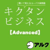キクタン ビジネス【Advanced】(アルク/ビジネス英語/オーディオブック版) / 販売元:株式会社アルク