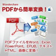 【Mac版】 Wondershare PDFから簡単変換! / 販売元:株式会社ワンダーシェアーソフトウェア