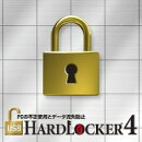 USB HardLocker 4 ダウンロード版