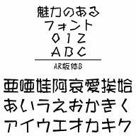 AR板体B (Windows版 TrueTypeフォントJIS2004字形対応版) / 販売元:株式会社シーアンドジイ