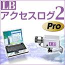 LB アクセスログ2 Pro