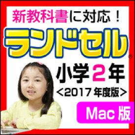 【Mac版】 ランドセル小学2年 新学習指導要領<第7版> / 販売元:株式会社がくげい