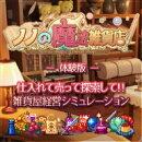 ノノの魔法雑貨店 【体験版】【犬と猫】【ダウンロード版】 / 販売元:犬と猫
