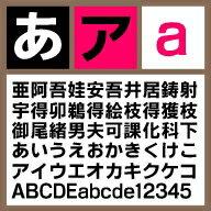 セイビイサラゴB【Win版TTフォント】【ゴシック体】