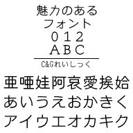 C&Gれいしっく (Windows版 TrueTypeフォントJIS2004字形対応版)