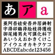 セイビタカナワB 【Mac版TTフォント】【楷書】 / 販売元:株式会社ポータル・アンド・クリエイティブ