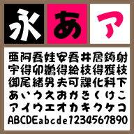 GSNプリティフランクB 【Mac版TTフォント】【POP体】 / 販売元:株式会社ポータル・アンド・クリエイティブ