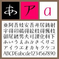 喜楽-Light 【Mac版TTフォント】【デザイン書体】【明朝系】【和風】 / 販売元:株式会社ポータル・アンド・クリエイティブ