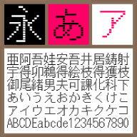 BT 16G lnline-Y Regular 【Mac版TTフォント】【デザイン書体】【ビットマップ系】 / 販売元:株式会社ポータル・アンド・クリエイティブ