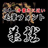 【Win版/Mac版フォントパック】高解像度「草龍」 / 株式会社昭和書体