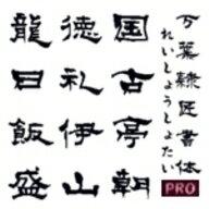 【Design筆文字Font】 万葉シリーズPRO 隷匠書体 (Mac版OpenTypeフォント) / 販売元:光栄商事有限会社