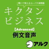 キクタン ビジネス【Advanced】例文音声 (アルク/ビジネス英語/オーディオブック版) / 販売元:株式会社アルク