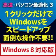 高速・パソコン最適化 3 / 販売元:株式会社フロントライン