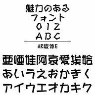 AR板体E (Windows版 TrueTypeフォントJIS2004字形対応版) / 販売元:株式会社シーアンドジイ