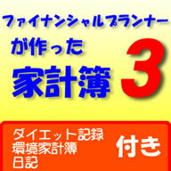 ファイナンシャルプランナーが作った家計簿 3 / 販売元:株式会社イースターネット