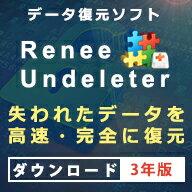 【Win版】Renee Undeleter 3年版 ダウンロード版 / 販売元:Rene.E Laboratory Software Co.