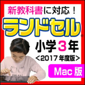 【Mac版】 ランドセル小学3年 新学習指導要領<第7版> / 販売元:株式会社がくげい