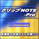 クリップNOTE-Pro 【Windows Vista 対応版】