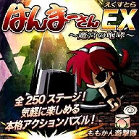 はんまーさんEX 〜魔宮の咆哮〜