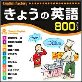 English Factory きょうの英語 【ダウンロード版】