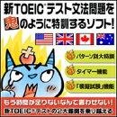 新TOEICテスト文法問題を鬼のように特訓するソフト! 【ダウンロード版】
