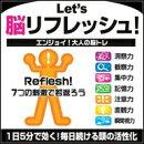 Let's 脳リフレッシュ! 【ダウンロード版】