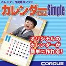 カレンダーぷりんとSimple オンラインエディション