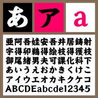 セイビタカナワUB 【Mac版TTフォント】【楷書】 / 販売元:株式会社ポータル・アンド・クリエイティブ