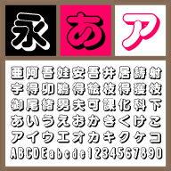 GMY丸シャドーOREB 【Mac版TTフォント】【丸ゴシック系】 / 販売元:株式会社ポータル・アンド・クリエイティブ